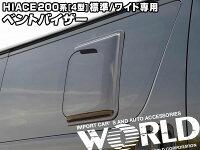 ワールドコーポレーション200系4型ハイエースHIACEベントバイザー標準ワイド専用