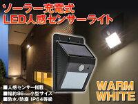 ソーラー充電式LED人感センサーライト温暖色1個ウォールライト駐車場ガレージ玄関ガーデンベランダなどスポットライト