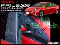 ハセ・プロマジカルアートシートNEO50系プリウスPRIUS専用ピラーフルセット16ピースブラック