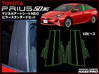 ハセ・プロマジカルアートシートNEO50系プリウスPRIUS専用ピラースタンダードセット12ピースブラック