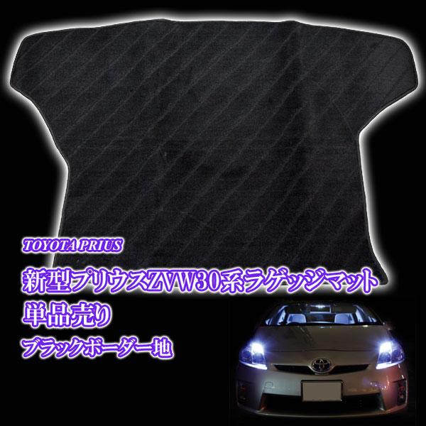 プリウス 30系 ラゲッジマット 黒×縞柄 難燃素材 ブラック 1ピース