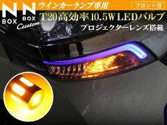 NBOX NBOXカスタム ウインカー LED バルブ フロント専用  T20 …