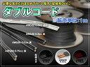 【楽天スーパーセール特別価格】ダブルコード AWG20 0.5sq  ※販売単位1m