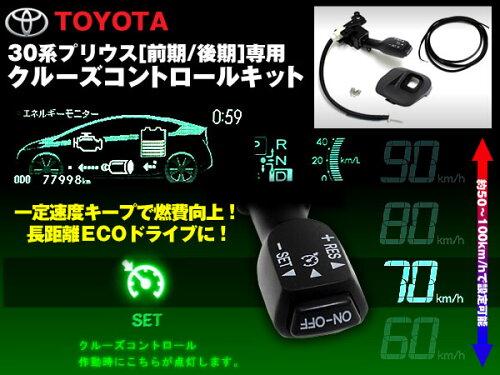 クルーズコントロールキット 30系プリウス 専用 prius 30 クルーズコントロール 後付 DAA-ZVW30 ...
