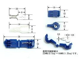 T型分岐エレクトロタップ平型端子/タップ/スリーブ5組セット