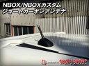 シックスセンス ショートカーボンアンテナ  NBOX NBO...