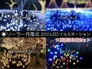 レビュー記入で送料無料ソーラー式 LED クリスマスイルミネーション  200球×お徳用3個セット...