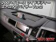 シックスセンス トレイ付きナビバイザーVer.2 200系ハイエース ワイドボディー HIACE 専用  お取り寄せ販売