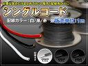 【楽天スーパーセール特別価格】シングルコード AWG22 0.3sq  ※販売単位1m
