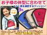 子供用 シートベルト調整パッド シートベルトパッド  三角タイプ   メール便 送料無料 送料込