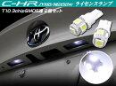 C-HRZYX10/NGX50系ライセンスランプ専用LEDバルブT10T16ウェッジ超高輝度高拡散SMD5連白2個セット