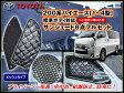 200系 ハイエース[標準ボディ/1〜4型] HIACE 専用 サンシェード  ブラッククローム 8ピースセット  送料無料