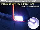 C27系セレナSERENA[ハイウェイスター含む]バックランプ専用LEDバルブT16ウェッジ高効率7.5WハイパワーSMD5連白アルミヒートシンク搭載2個セット
