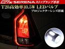 C27系セレナSERENA[ハイウェイスター含む]ストップランプ専用LEDバルブT20ウェッジシングル発光高効率10.5W級プロジェクターレンズ搭載白2個セット