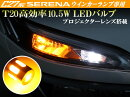 C27系セレナSERENAハイウェイスター含むフロントウインカー用LEDバルブT20アンバーウェッジシングル発光高効率10.5Wプロジェクターレンズ搭載2個セット