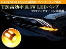 60系ハリアーHARRIERAVU65/ZSU60LEDフロントウインカー用LEDバルブT20アンバーウェッジシングル発光高効率10.5Wプロジェクターレンズ搭載2個セット