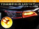 60系ハリアーHARRIERAVU65/ZSU60LEDリアウインカー用LEDバルブT20アンバーウェッジシングル発光高効率10.5Wプロジェクターレンズ搭載2個セット