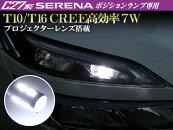 C27系セレナSERENA[ハイウェイスター含む]ポジションランプ専用LEDバルブT10T16ウェッジCREE高効率7W級プロジェクターレンズ搭載白2個セット