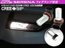 C27系セレナSERENA[ハイウェイスター含む]フォグランプ専用H16H11H8兼用LEDフォグバルブ80W級CREEXBD光源2個セット