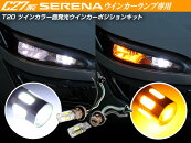 ツインカラー面発光LEDウインカーポジションバルブキットC27系セレナSERENA[ハイウェイスター含む]ウインカーランプ専用T20特大SMDプロジェクターレンズ搭載白橙新ダブルソケット付き