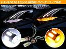 ツインカラー面発光LEDウインカーポジションバルブキットハリアー60系HARRIERAVU65/ZSU60ウインカーランプ専用T20特大SMDプロジェクターレンズ搭載白橙新ダブルソケット付き