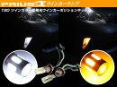 ツインカラー面発光LEDウインカーポジションバルブキットZVW40/41系プリウスαPRIUSαウインカーランプ専用T20特大SMDプロジェクターレンズ搭載白橙新ダブルソケット付き送料無料送料込