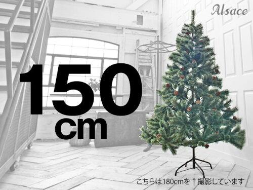 クリスマスツリー ヌードタイプ 150cm アルザス Alsace ピッシ...