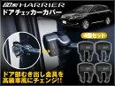 ドアチェッカーカバー60系ハリアー専用4個セットHARRIERAVU65/ZSU60系