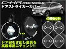 C-HRZYX10/NGX50系ドアストライカーカバー4個セット