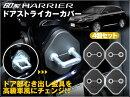60系ハリアーHARRIERAVU65/ZSU60系ドアストライカーカバー4個セット【トヨタBタイプ】