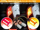 C27系セレナSERENA[ハイウェイスター含む]専用ツインカラーLEDウインカーポジションバルブキットT20ハイパワーSMD21連/プロジェクターレンズ搭載赤/橙新ダブルソケット★付き