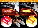 60系ハリアーHARRIERAVU65/ZSU60専用ツインカラーLEDウインカーポジションバルブキットT20ハイパワーSMD21連/プロジェクターレンズ搭載赤/橙新ダブルソケット★付き