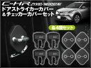 C-HRZYX10/NGX50系ドアストライカーカバー&チェッカーカバー各4個セット