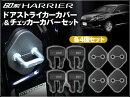 60系ハリアーHARRIERAVU65/ZSU60系ドアストライカーカバー&チェッカーカバーセット各4個セット
