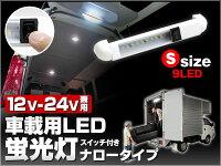 LED蛍光灯ナロータイプ12V/24V兼用SサイズLED9個ON/OFFスイッチ搭載角度調整荷室照明読書灯ルームランプ増設などに