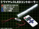 ワイヤレスLEDコントローラー リモコン付き デイライト LEDテープ アンダーライトなど制御に 常時点灯 ストロボ点灯 ホタル点灯 明るさ調整 スピード調整機能付き メール便