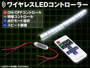 ワイヤレス コントローラー リモコン デイライト アンダー ストロボ スピード