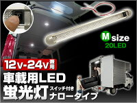 LED蛍光灯ナロータイプ12V/24V兼用MサイズLED20個ON/OFFスイッチ搭載角度調整荷室照明読書灯ルームランプ増設などに