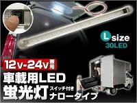 LED蛍光灯ナロータイプ12V/24V兼用LサイズLED30個ON/OFFスイッチ搭載角度調整荷室照明読書灯ルームランプ増設などに