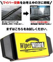 ワイパーシャープナーワイパーウィザード拭き取り用クロス5枚付きワイパー交換をお考え中の方におすすめ
