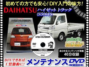 MKJP ハイゼット トラック S500P メンテナンスDVD