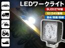 LED����饤��12V/24V����9LED27W�����Ĵ��/���ѥ��ơ��դ�1�ĥ��ե?�ɥե����������ߺ�����ޥ�����饤�Ƚ����������ѽ���֥Х��ȥ�å��Ƽ��ȼ֤ʤ�