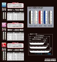 ハセ・プロマジカルカーボンNEOドアミラーバイザーLサイズ180×20mm