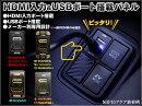 HDMI入力&USBポート搭載スイッチホールパネルトヨタ日産スズキマツダアクアAQUAアルファードALPHARDヴェルファイアVELLFIREノアNOAHVOXYエスクァイアESQUREプリウスPRIUSエスティマESTIMAWISHハイエースHIACEなど