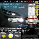 C27系セレナSERENA[ハイウェイスター含む]対応PhilipsLEDヘッドライト6500k8000LMH11HB3新基準車検対応フリーアングル高効率ledヘッドライトカットライン調整送料無料1年保証フィリップス