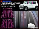 ハセ・プロマジカルアートシートNEOハスラーMR31SHUSTLER専用ピラーフルセット10ピースブラック