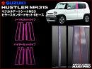 ハセ・プロマジカルアートシートNEOハスラーMR31SHUSTLER専用ピラースタンダードセット6ピースブラック