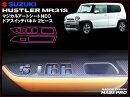 ハセ・プロマジカルアートシートNEOハスラーMR31SHUSTLER専用ドアスイッチパネル2ピースブラック