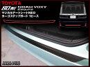 ハセ・プロマジカルアートシートNEO80系ノアヴォクシーエスクァイアNOAHVOXYESQUIRE専用カーゴステップガード1ピースブラックZWR/ZRR80