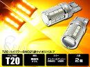 LEDウイポジバルブT20ウェッジダブルハイパワーSMD21連橙/橙キャンセラー内蔵2個セット